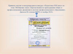 Приняла участие в международном конкурсе «Педагогика XXI века» по теме: Обобщ