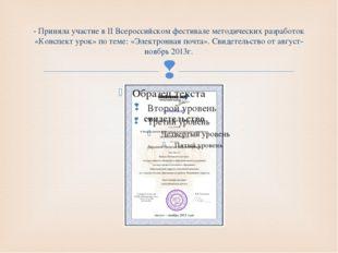 - Приняла участие в II Всероссийском фестивале методических разработок «Консп