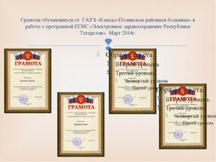 Грамоты обучающихся от ГАУЗ «Камско-Полянская районная больница» в работе с п