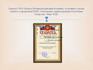 Грамота ГАУЗ «Камско-Полянская районная больница» за активное участие в работ