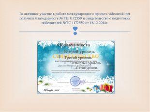 За активное участие в работе международного проекта videouroki.net получила б