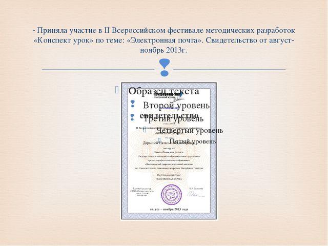 - Приняла участие в II Всероссийском фестивале методических разработок «Консп...