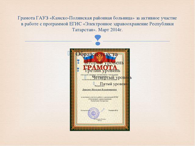 Грамота ГАУЗ «Камско-Полянская районная больница» за активное участие в работ...