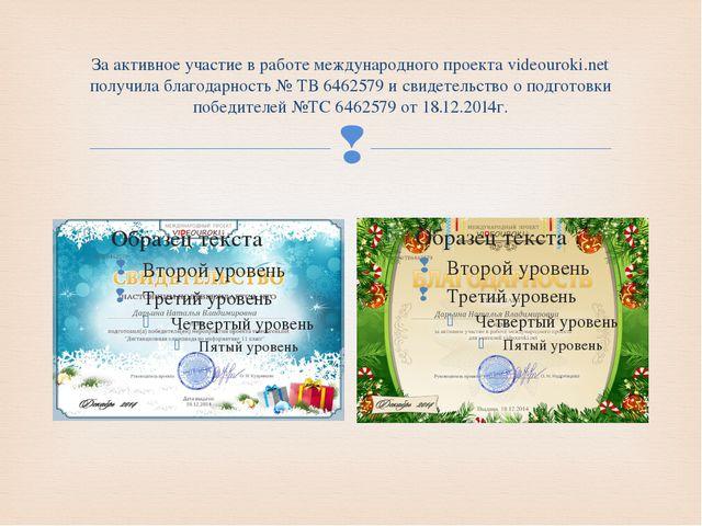 За активное участие в работе международного проекта videouroki.net получила б...