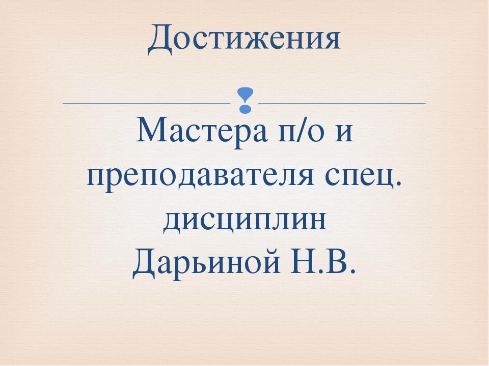 Мастера п/о и преподавателя спец. дисциплин Дарьиной Н.В. 