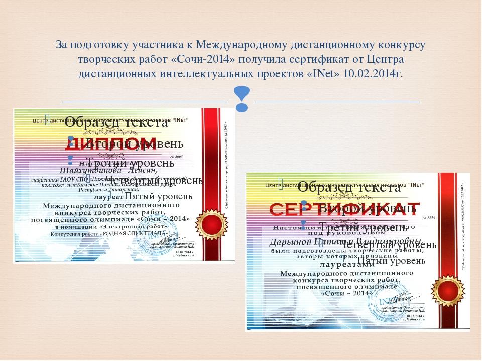 За подготовку участника к Международному дистанционному конкурсу творческих р...