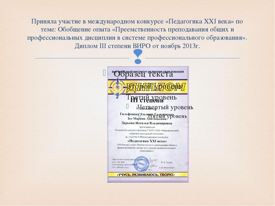 Приняла участие в международном конкурсе «Педагогика XXI века» по теме: Обобщ...