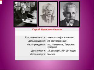 Сергей Иванович Ожегов Роддеятельности: лексикографиязыковед Дата рождени