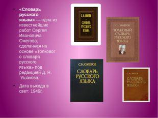 «Словарь русского языка»— однаиз известнейших работ Сергея Ивановича Ожего