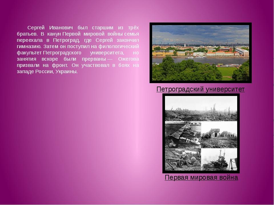 Сергей Иванович был старшим из трёх братьев. В канунПервой мировой войныс...