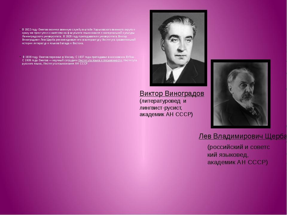 В 1922 году Ожегов окончил военную службу в штабе Харьковского военного округ...