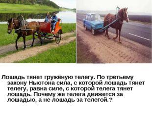 Лошадь тянет гружёную телегу. По третьему закону Ньютона сила, с которой лоша
