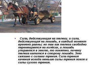 Сила, действующая на телегу, и сила, действующая на лошадь, в каждый момент