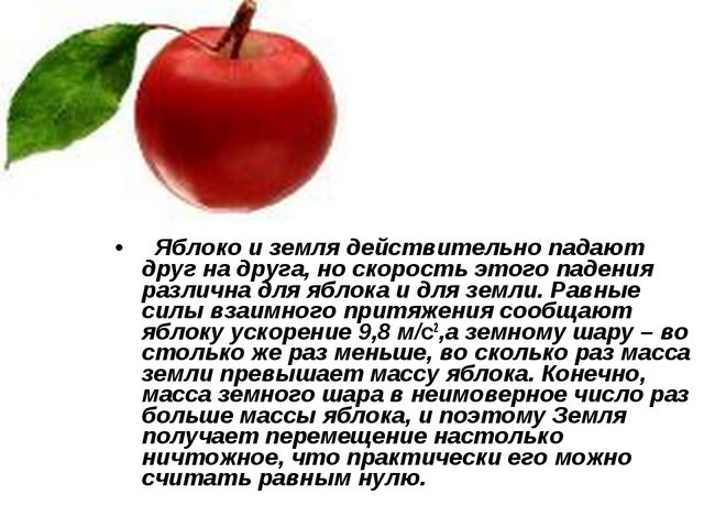 Яблоко и земля действительно падают друг на друга, но скорость этого падения...