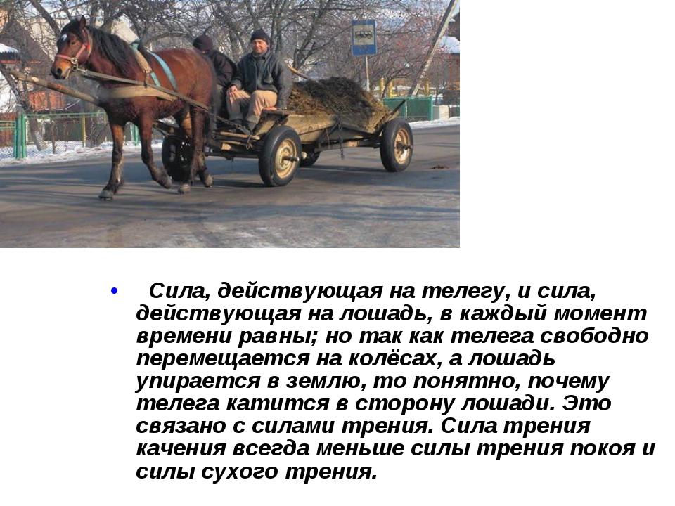 Сила, действующая на телегу, и сила, действующая на лошадь, в каждый момент...