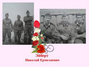 Эйберт Николай Ермолаевич