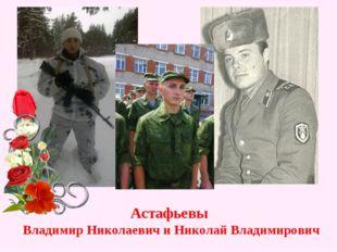 Астафьевы Владимир Николаевич и Николай Владимирович