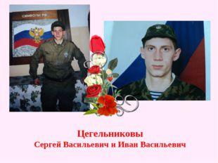 Цегельниковы Сергей Васильевич и Иван Васильевич
