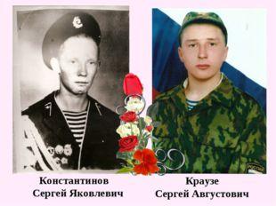 Краузе Сергей Августович Константинов Сергей Яковлевич