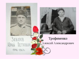 Трофименко Алексей Александрович