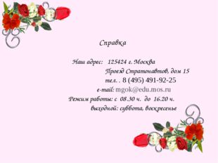 Справка Наш адрес: 125424 г. Москва Проезд Стратонавтов, дом 15 тел. . 8 (495