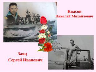 Квасов Николай Михайлович Заяц Сергей Иванович