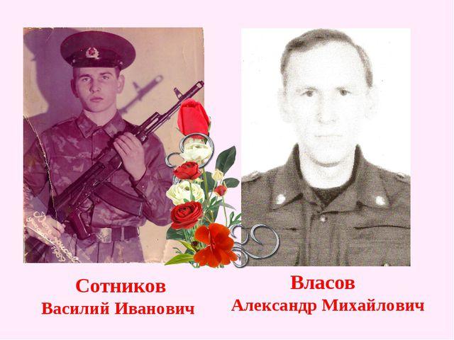 Власов Александр Михайлович Сотников Василий Иванович