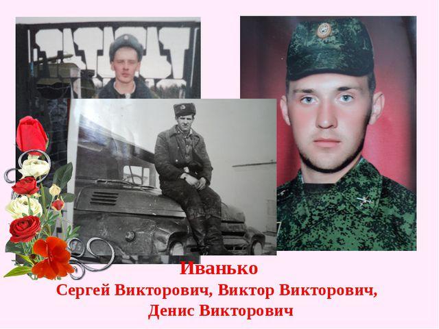 Иванько Сергей Викторович, Виктор Викторович, Денис Викторович