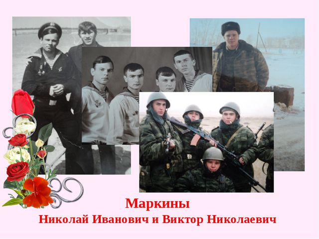 Маркины Николай Иванович и Виктор Николаевич