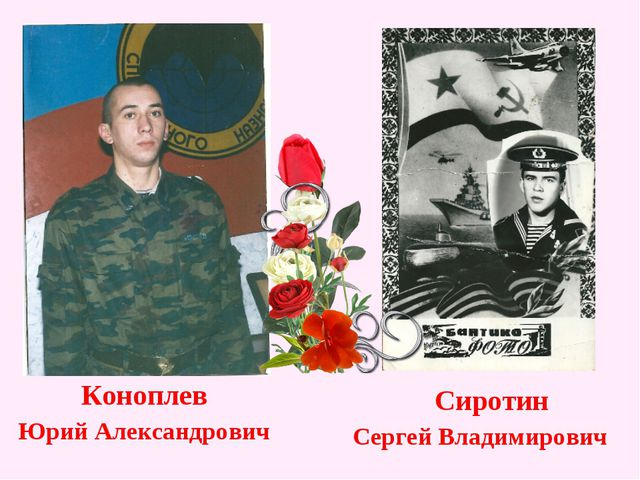 Коноплев Юрий Александрович Сиротин Сергей Владимирович