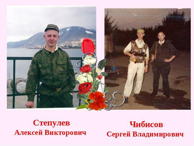 Степулев Алексей Викторович Чибисов Сергей Владимирович