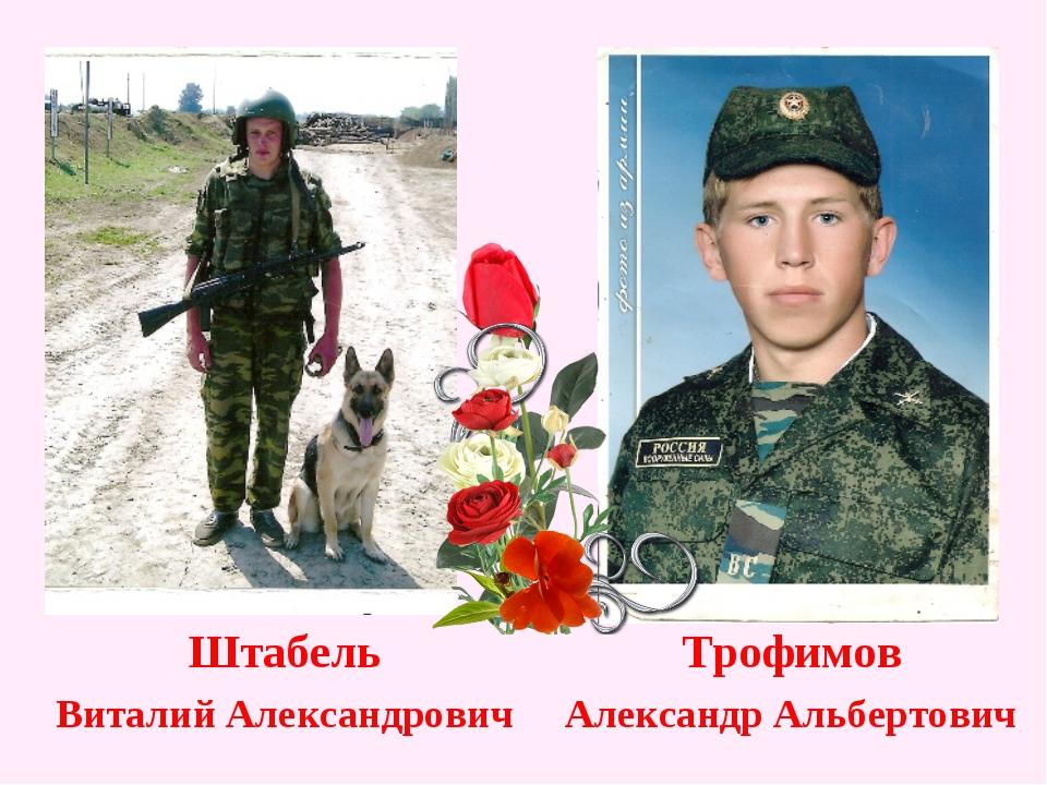 Штабель Виталий Александрович Трофимов Александр Альбертович