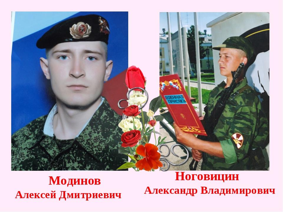 Ноговицин Александр Владимирович Модинов Алексей Дмитриевич