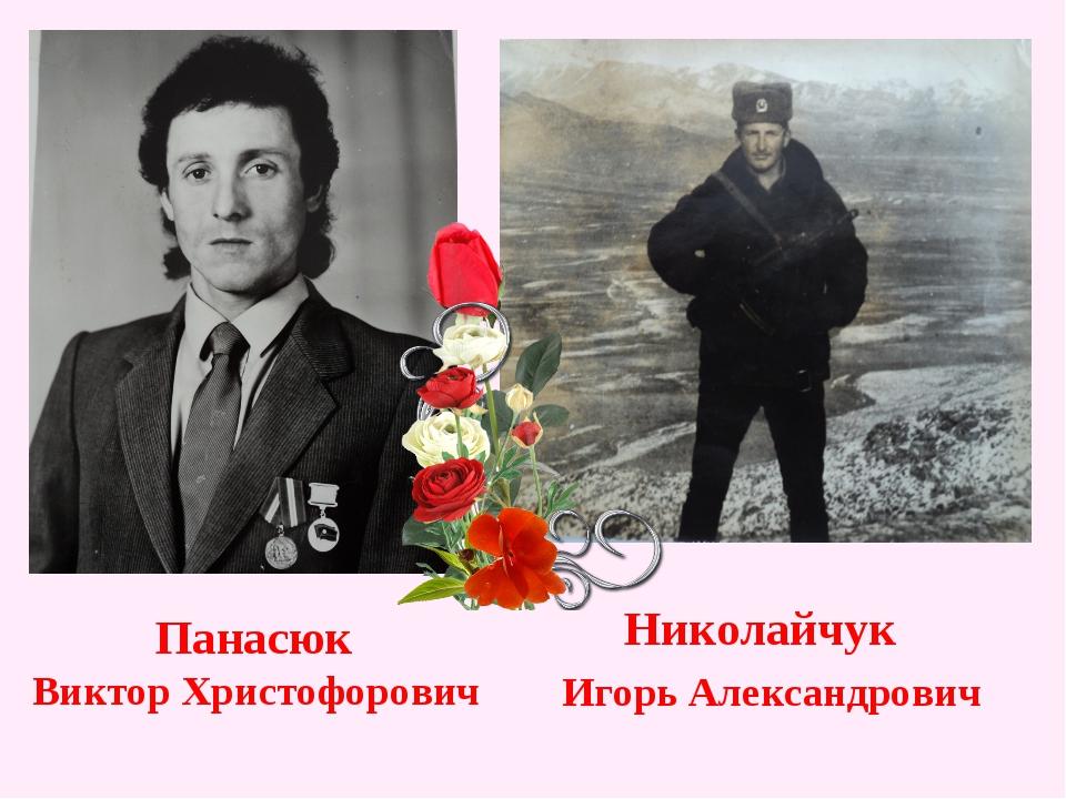 Панасюк Виктор Христофорович Николайчук Игорь Александрович