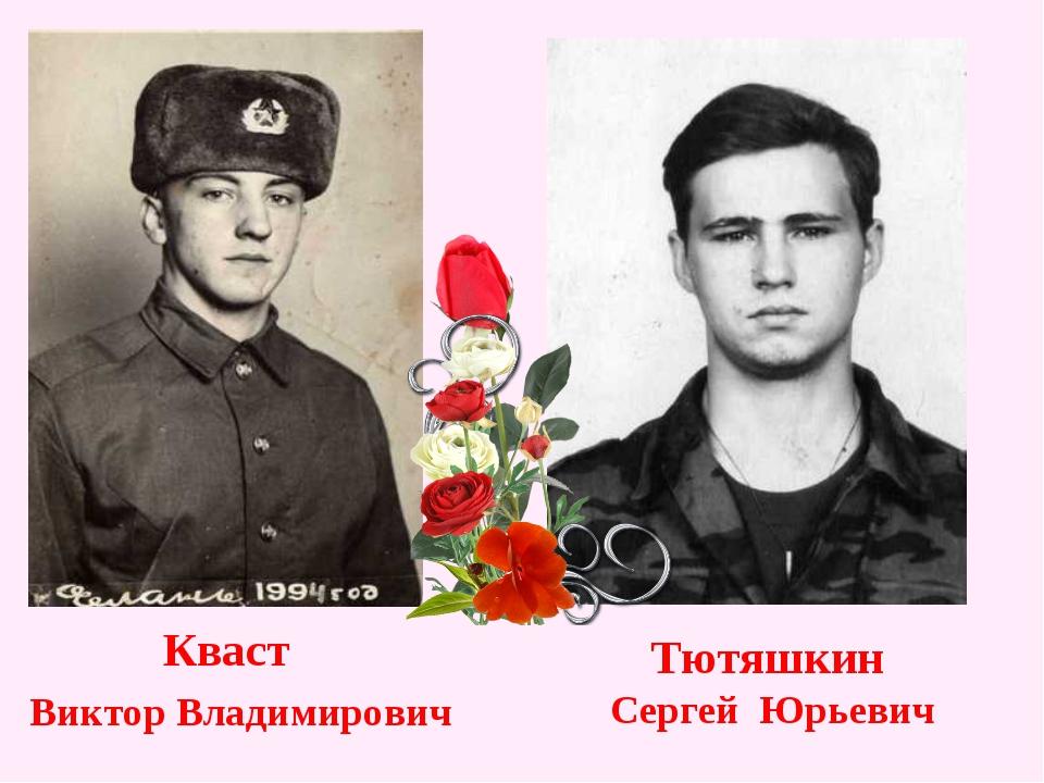 Тютяшкин Сергей Юрьевич Кваст Виктор Владимирович