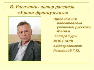 В. Распутин- автор рассказа «Уроки французского» Презентация подготовлена учи