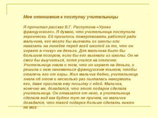 Мое отношение к поступку учительницы Я прочитал рассказ В.Г. Распутина «Уроки