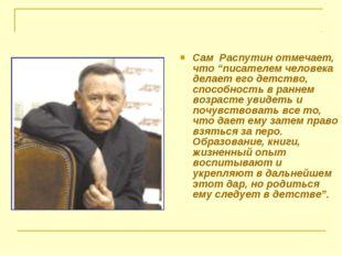 """Сам Распутин отмечает, что """"писателем человека делает его детство, способнос"""
