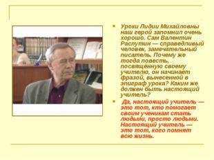 Уроки Лидии Михайловны наш герой запомнил очень хорошо. Сам Валентин Распутин