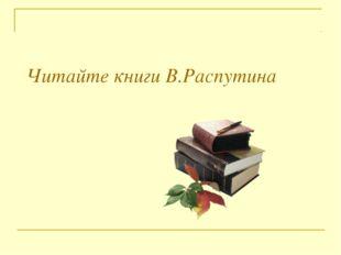 Читайте книги В.Распутина