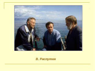 В. Распутин