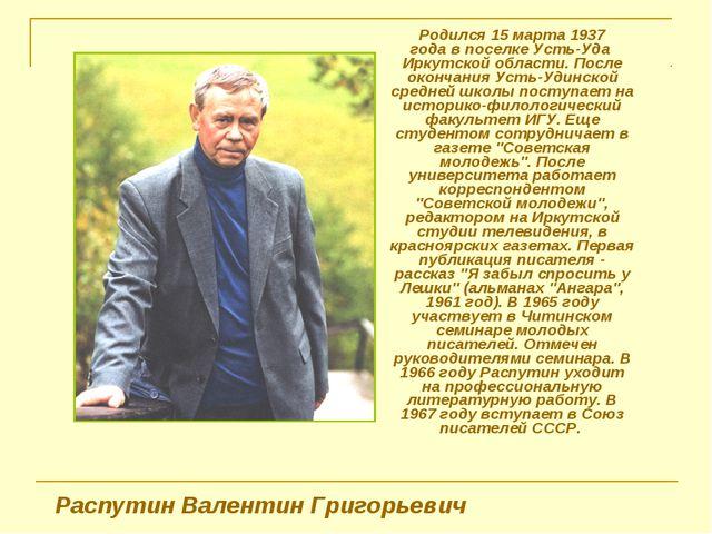 Родился 15 марта 1937 года в поселке Усть-Уда Иркутской области. После ок...