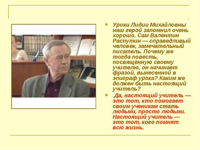 Уроки Лидии Михайловны наш герой запомнил очень хорошо. Сам Валентин Распутин...