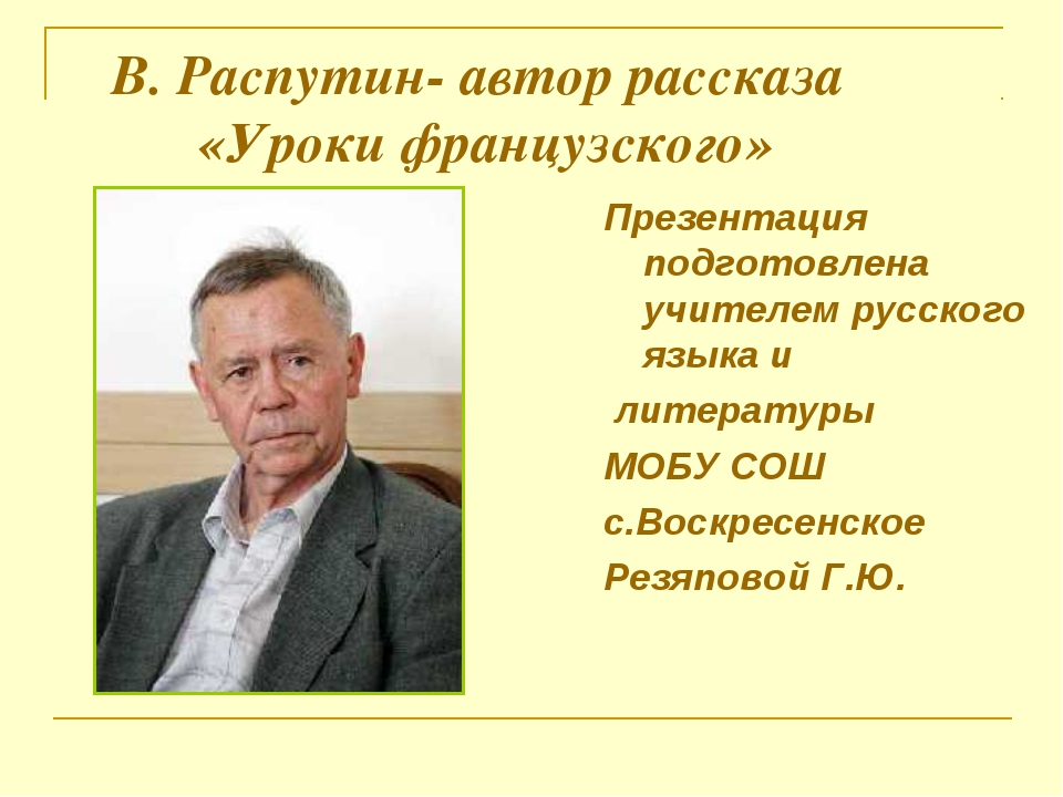 В. Распутин- автор рассказа «Уроки французского» Презентация подготовлена учи...