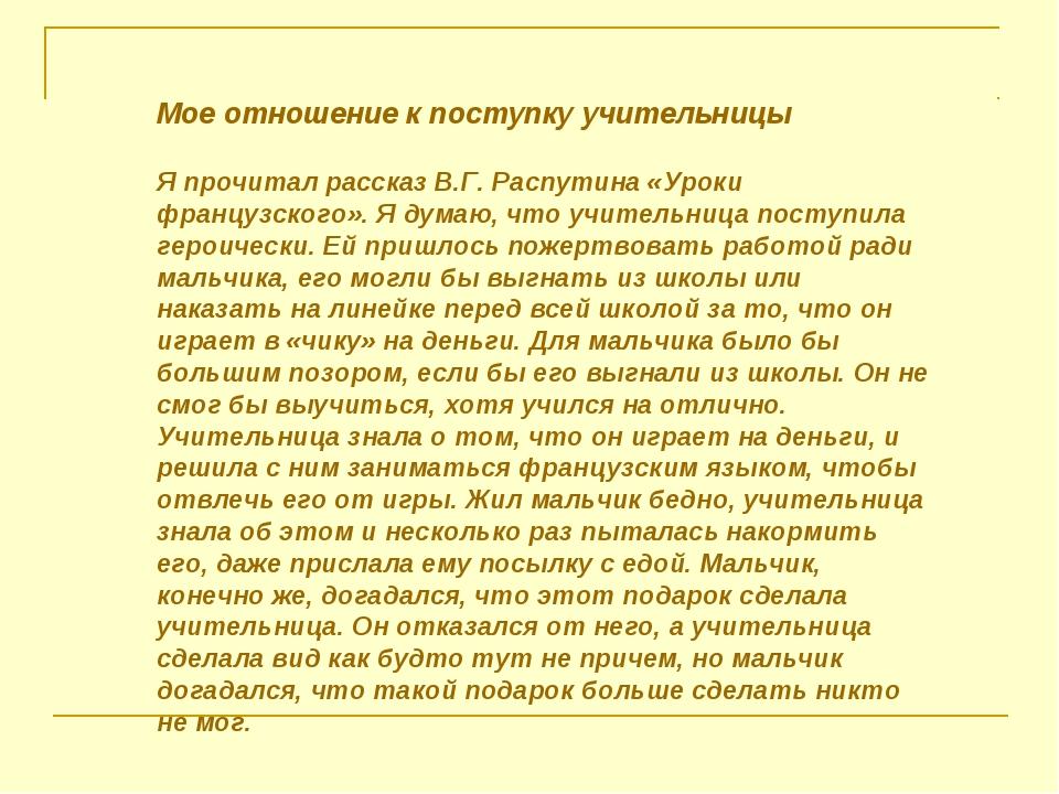 Мое отношение к поступку учительницы Я прочитал рассказ В.Г. Распутина «Уроки...
