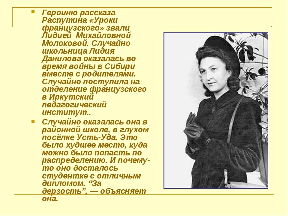 Героиню рассказа Распутина «Уроки французского» звали Лидией Михайловной Мол...