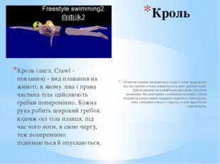 Кроль Кроль (англ. Crawl - повзання) - вид плавання на животі, в якому ліва і