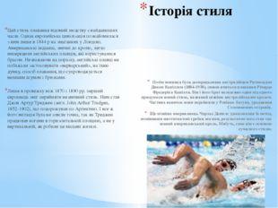 Історія стиля Цей стиль плавання відомий людству з найдавніших часів. Однак є
