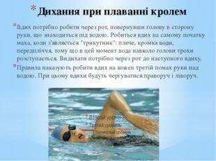 Дихання при плаванні кролем Вдих потрібно робити через рот, повернувши голову