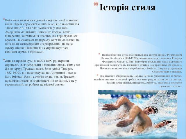 Історія стиля Цей стиль плавання відомий людству з найдавніших часів. Однак є...